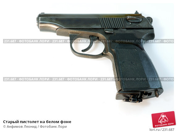 Старый пистолет на белом фоне, фото № 231687, снято 12 февраля 2008 г. (c) Анфимов Леонид / Фотобанк Лори