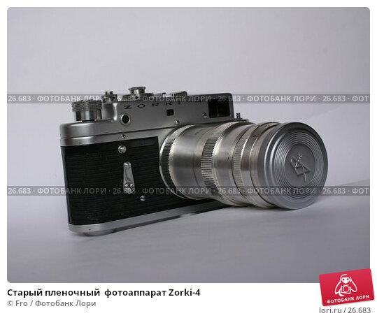 Старый пленочный  фотоаппарат Zorki-4, фото № 26683, снято 25 марта 2007 г. (c) Fro / Фотобанк Лори