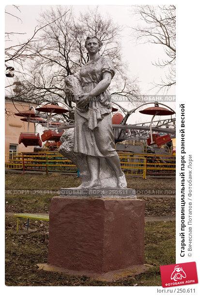 Старый провинциальный парк ранней весной, фото № 250611, снято 25 марта 2008 г. (c) Вячеслав Потапов / Фотобанк Лори