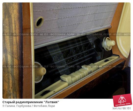 """Старый радиоприемник """"Латвия"""", фото № 60151, снято 8 июля 2006 г. (c) Галина  Горбунова / Фотобанк Лори"""