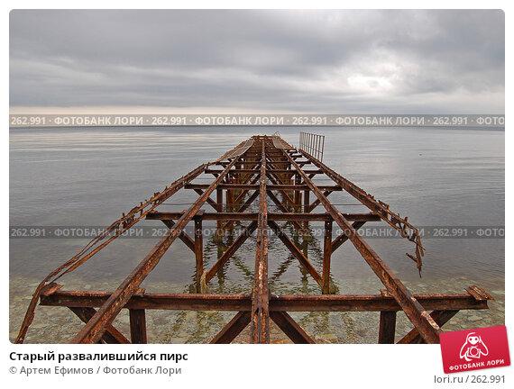 Старый развалившийся пирс, фото № 262991, снято 4 мая 2005 г. (c) Артем Ефимов / Фотобанк Лори