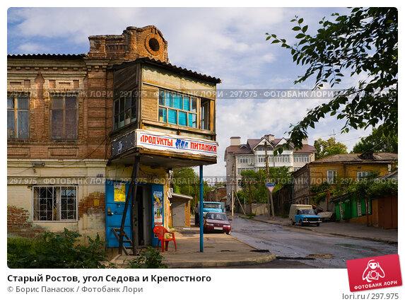 Старый Ростов, угол Седова и Крепостного, фото № 297975, снято 23 мая 2008 г. (c) Борис Панасюк / Фотобанк Лори