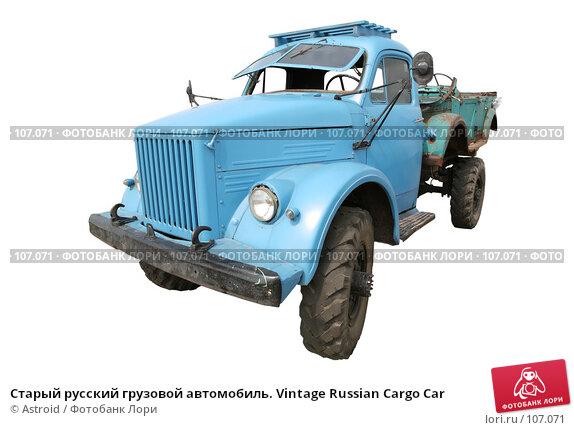 Старый русский грузовой автомобиль. Vintage Russian Cargo Car, фото № 107071, снято 10 декабря 2016 г. (c) Astroid / Фотобанк Лори
