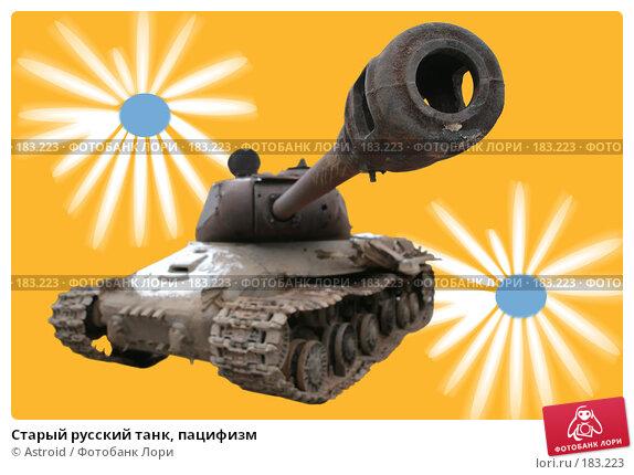 Старый русский танк, пацифизм, фото № 183223, снято 26 мая 2017 г. (c) Astroid / Фотобанк Лори