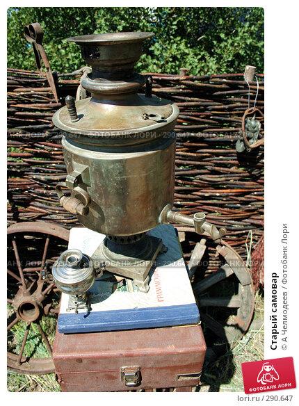 Старый самовар, фото № 290647, снято 16 июня 2007 г. (c) A Челмодеев / Фотобанк Лори