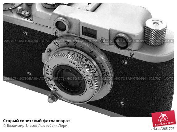 Старый советский фотоаппарат, фото № 205707, снято 4 ноября 2007 г. (c) Владимир Власов / Фотобанк Лори