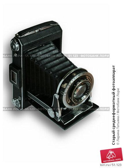 Старый среднеформатный фотоаппарат, фото № 51123, снято 2 июня 2007 г. (c) Ларина Татьяна / Фотобанк Лори