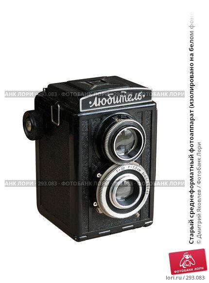 Старый среднеформатный фотоаппарат (изолировано на белом фоне), фото № 293083, снято 15 апреля 2008 г. (c) Дмитрий Яковлев / Фотобанк Лори
