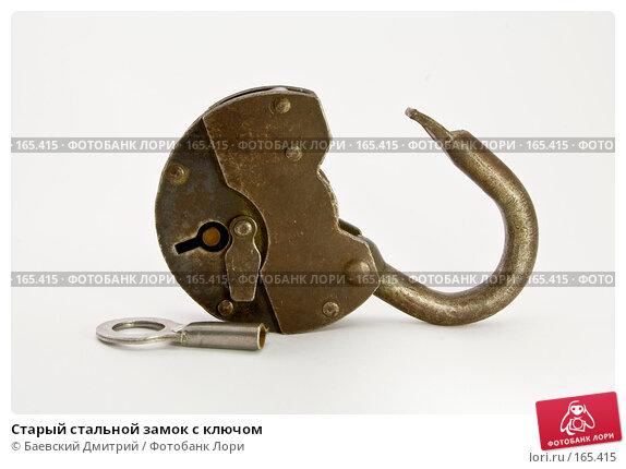 Старый стальной замок с ключом, фото № 165415, снято 3 января 2008 г. (c) Баевский Дмитрий / Фотобанк Лори