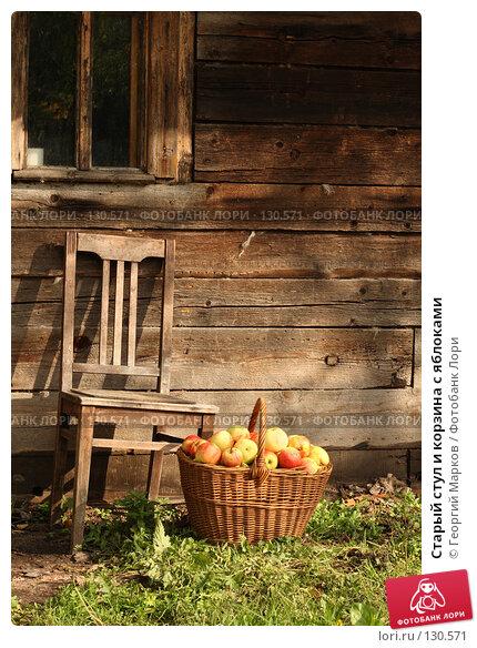 Старый стул и корзина с яблоками, фото № 130571, снято 22 сентября 2007 г. (c) Георгий Марков / Фотобанк Лори