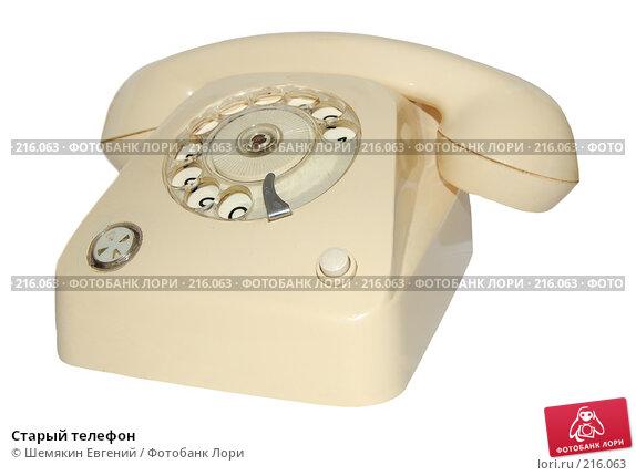Старый телефон, фото № 216063, снято 3 марта 2008 г. (c) Шемякин Евгений / Фотобанк Лори