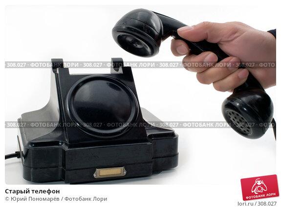 Купить «Старый телефон», фото № 308027, снято 28 мая 2008 г. (c) Юрий Пономарёв / Фотобанк Лори