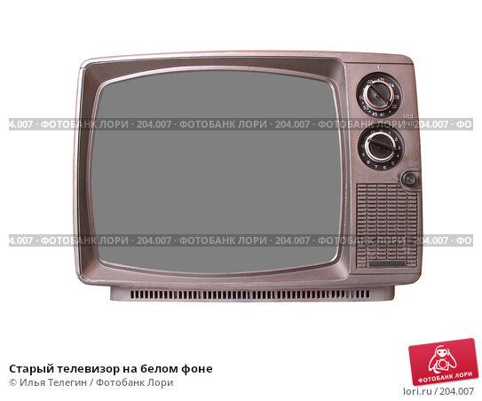 Старый телевизор на белом фоне, фото № 204007, снято 3 февраля 2008 г. (c) Илья Телегин / Фотобанк Лори