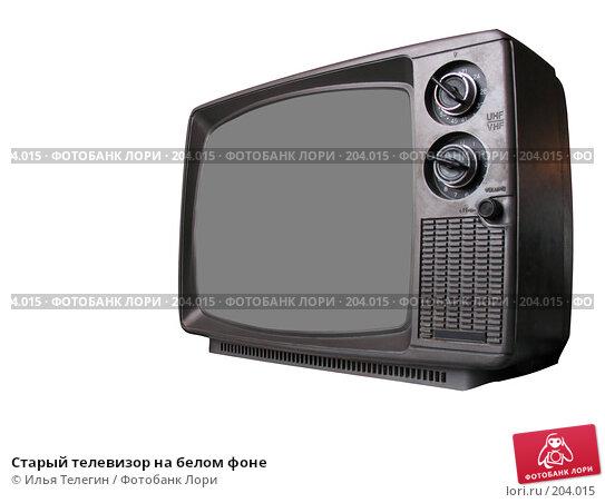 Старый телевизор на белом фоне, фото № 204015, снято 3 февраля 2008 г. (c) Илья Телегин / Фотобанк Лори