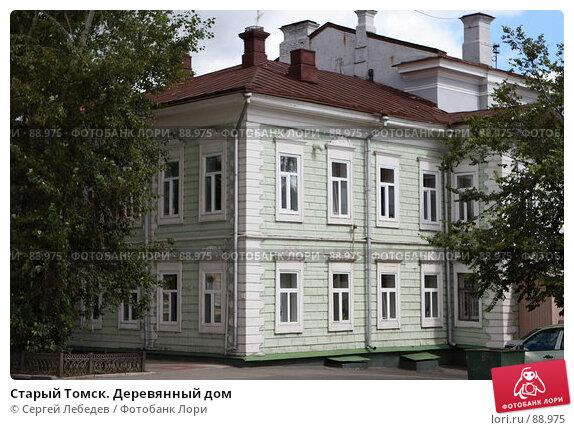 Старый Томск. Деревянный дом, фото № 88975, снято 10 августа 2007 г. (c) Сергей Лебедев / Фотобанк Лори