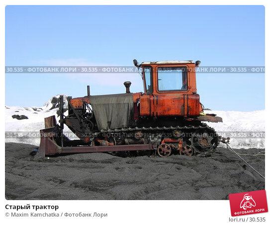 Старый трактор, фото № 30535, снято 7 апреля 2007 г. (c) Maxim Kamchatka / Фотобанк Лори