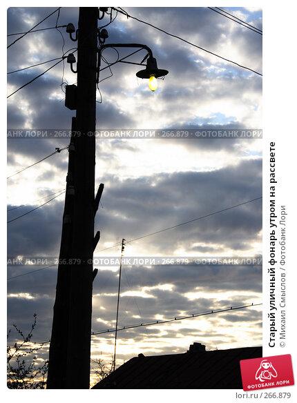 Старый уличный фонарь утром на рассвете, фото № 266879, снято 29 мая 2017 г. (c) Михаил Смыслов / Фотобанк Лори