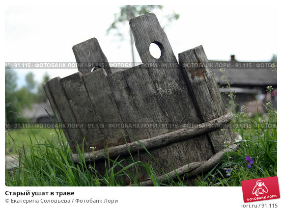 Купить «Старый ушат в траве», фото № 91115, снято 7 июня 2007 г. (c) Екатерина Соловьева / Фотобанк Лори