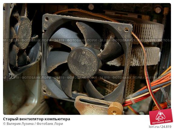 Старый вентилятор компьютера, фото № 24819, снято 14 марта 2007 г. (c) Валерия Потапова / Фотобанк Лори