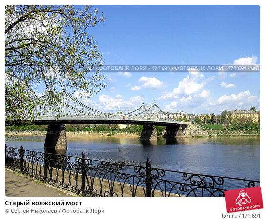 Старый волжский мост, фото № 171691, снято 13 мая 2006 г. (c) Сергей Николаев / Фотобанк Лори