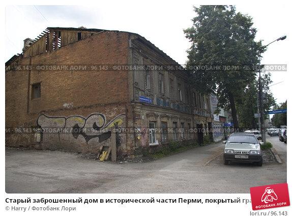 Старый заброшенный дом в исторической части Перми, покрытый граффити, фото № 96143, снято 11 июля 2007 г. (c) Harry / Фотобанк Лори