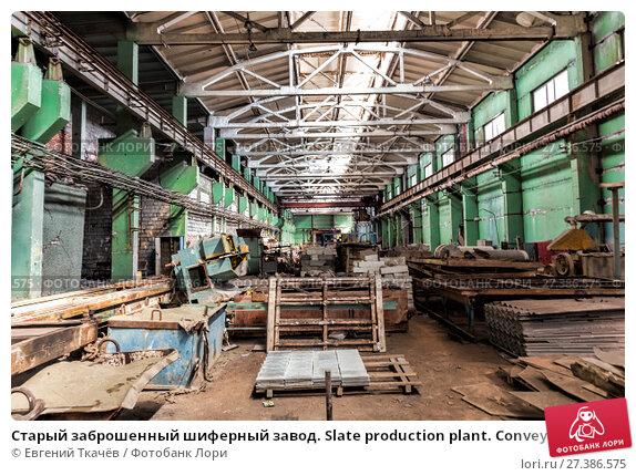 Купить «Старый заброшенный шиферный завод. Slate production plant. Conveyor line. Workshop on processing of asbestos.», фото № 27386575, снято 3 мая 2017 г. (c) Евгений Ткачёв / Фотобанк Лори