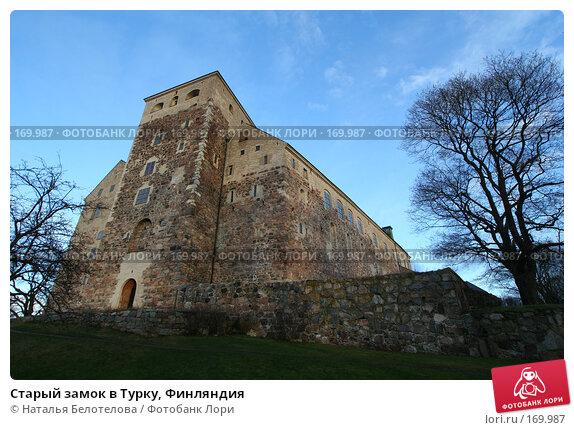 Старый замок в Турку, Финляндия, фото № 169987, снято 30 декабря 2007 г. (c) Наталья Белотелова / Фотобанк Лори