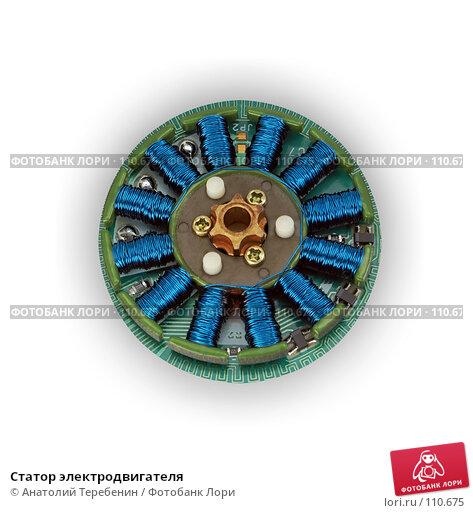 Статор электродвигателя, фото № 110675, снято 3 ноября 2007 г. (c) Анатолий Теребенин / Фотобанк Лори
