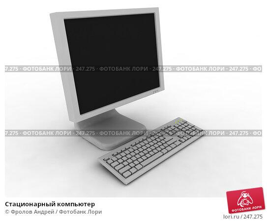 Стационарный компьютер, иллюстрация № 247275 (c) Фролов Андрей / Фотобанк Лори