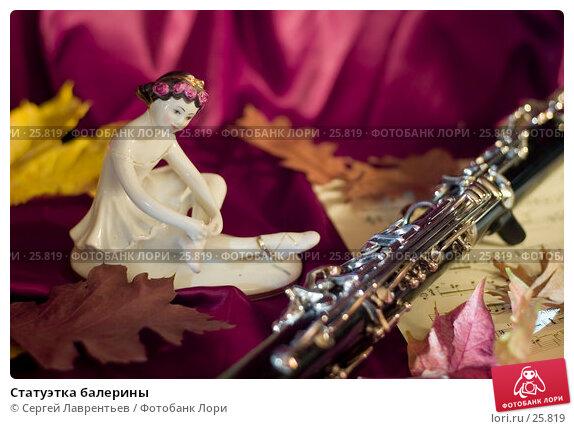 Статуэтка балерины, фото № 25819, снято 8 октября 2005 г. (c) Сергей Лаврентьев / Фотобанк Лори