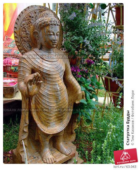 Статуэтка Будды, фото № 63043, снято 17 июля 2007 г. (c) Тим Казаков / Фотобанк Лори