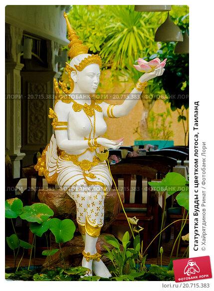 Купить «Статуэтка Будды с цветком лотоса, Таиланд», эксклюзивное фото № 20715383, снято 22 октября 2015 г. (c) Хайрятдинов Ринат / Фотобанк Лори