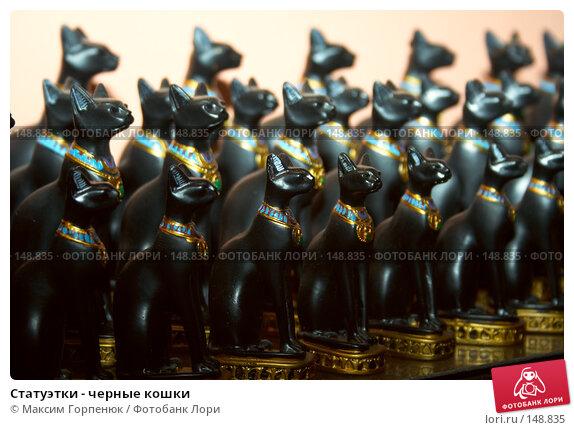 Статуэтки - черные кошки, фото № 148835, снято 19 ноября 2007 г. (c) Максим Горпенюк / Фотобанк Лори