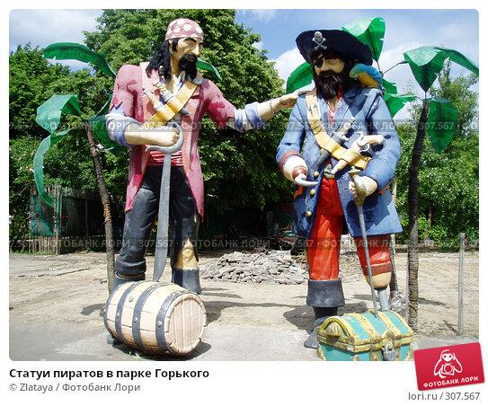 Статуи пиратов в парке Горького, фото № 307567, снято 24 января 2017 г. (c) Zlataya / Фотобанк Лори