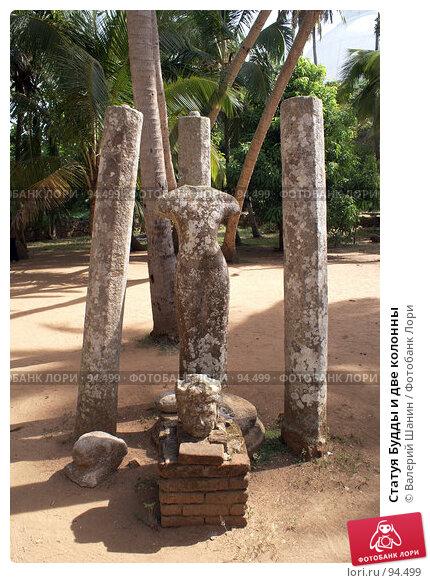 Статуя Будды и две колонны, фото № 94499, снято 29 мая 2007 г. (c) Валерий Шанин / Фотобанк Лори
