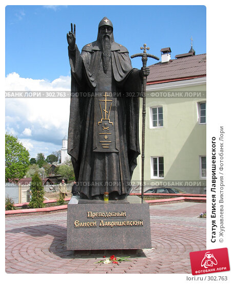 Статуя Елисея Лавришевского, фото № 302763, снято 20 ноября 2007 г. (c) Журавлева Виктория / Фотобанк Лори