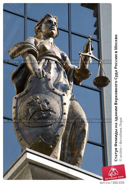 Статуя Фемиды на здании Верховного Суда России в Москве, фото № 300039, снято 3 мая 2008 г. (c) urchin / Фотобанк Лори