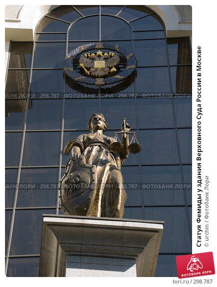 Статуя Фемиды у здания Верховного Суда России в Москве, фото № 298787, снято 3 мая 2008 г. (c) urchin / Фотобанк Лори