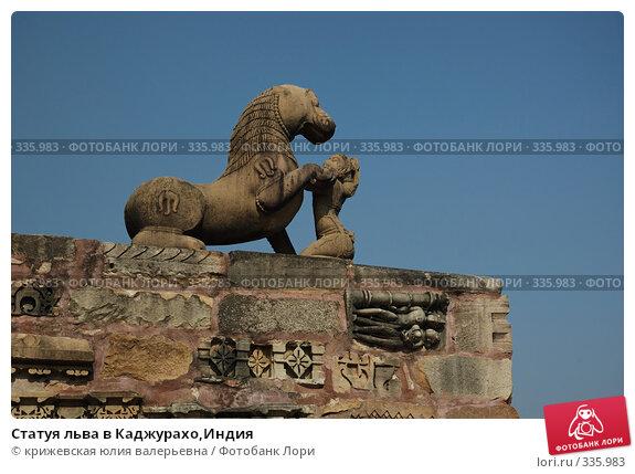 Статуя льва в Каджурахо,Индия, фото № 335983, снято 16 декабря 2007 г. (c) крижевская юлия валерьевна / Фотобанк Лори