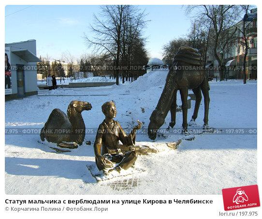 Статуя мальчика с верблюдами на улице Кирова в Челябинске, фото № 197975, снято 5 января 2008 г. (c) Корчагина Полина / Фотобанк Лори