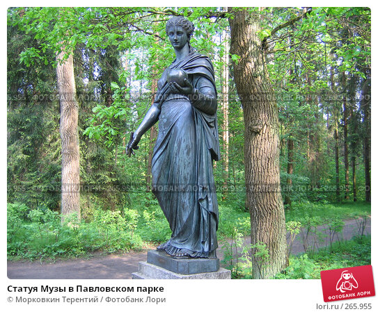 Статуя Музы в Павловском парке, фото № 265955, снято 27 мая 2007 г. (c) Морковкин Терентий / Фотобанк Лори