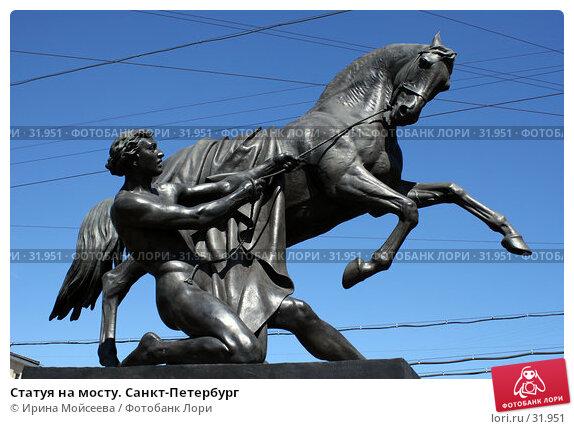 Статуя на мосту. Санкт-Петербург, эксклюзивное фото № 31951, снято 24 июня 2005 г. (c) Ирина Мойсеева / Фотобанк Лори