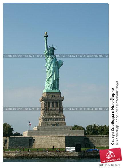 Статуя Свободы в Нью-Йорке, фото № 81671, снято 28 сентября 2006 г. (c) Александр Телеснюк / Фотобанк Лори