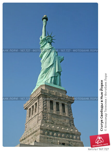 Статуя Свободы в Нью Йорке, фото № 167727, снято 28 сентября 2006 г. (c) Александр Телеснюк / Фотобанк Лори