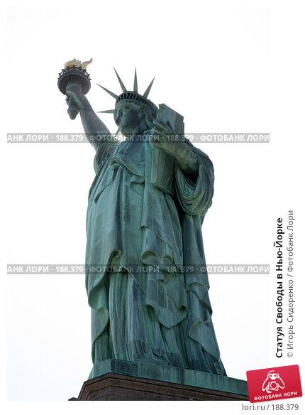 Статуя Свободы в Нью-Йорке, фото № 188379, снято 24 мая 2007 г. (c) Игорь Сидоренко / Фотобанк Лори