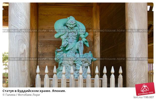 Купить «Статуя в Буддийском храме. Япония.», фото № 190007, снято 11 апреля 2007 г. (c) Галина Щеглова / Фотобанк Лори