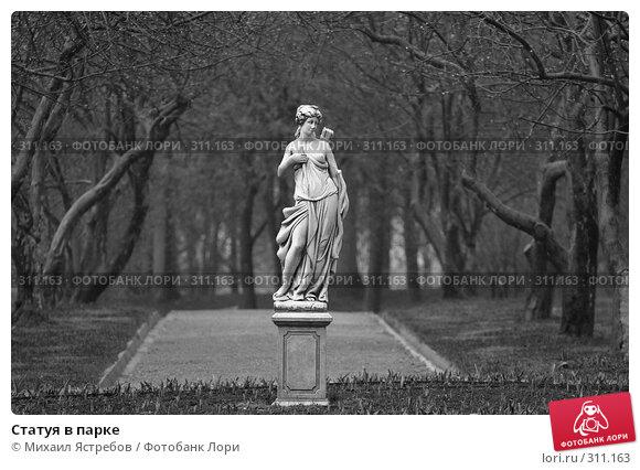 Статуя в парке, фото № 311163, снято 26 октября 2016 г. (c) Михаил Ястребов / Фотобанк Лори