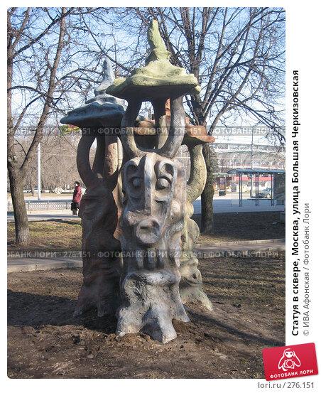 Статуя в сквере, Москва, улица Большая Черкизовская, фото № 276151, снято 31 марта 2008 г. (c) ИВА Афонская / Фотобанк Лори