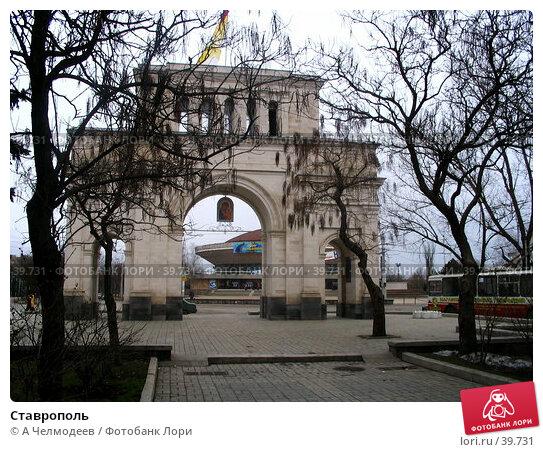 Ставрополь, фото № 39731, снято 4 января 2005 г. (c) A Челмодеев / Фотобанк Лори