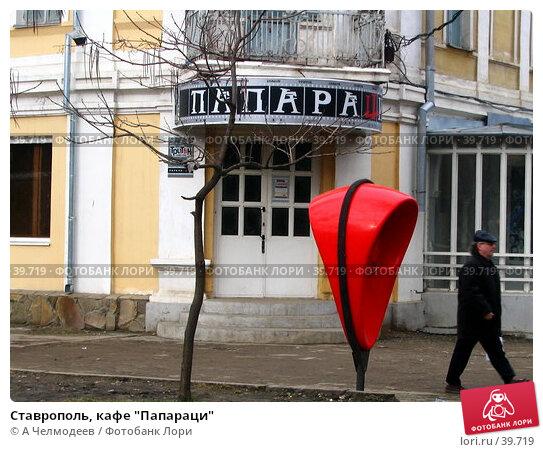 """Купить «Ставрополь, кафе """"Папараци""""», фото № 39719, снято 4 января 2005 г. (c) A Челмодеев / Фотобанк Лори"""